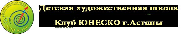 """ГККП """"Детская художественная школа"""" г. Астана"""